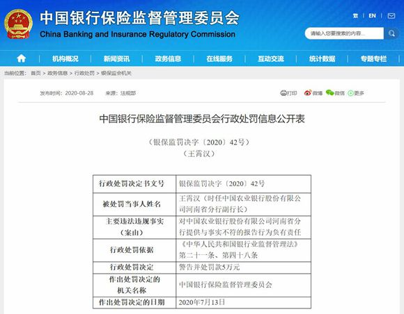 中国农业银行河南省分行副行长等3名高管被中国银保监会点名处罚