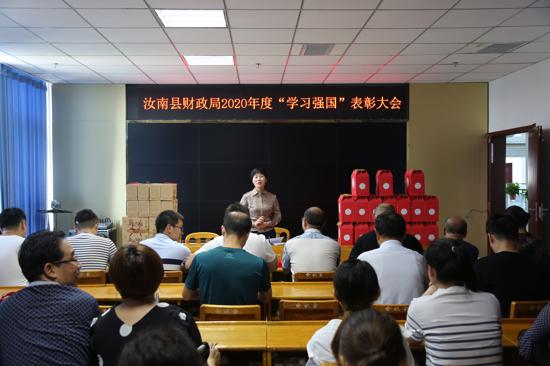 """汝南县财政局召开2020年度""""学习强国""""表彰大会"""