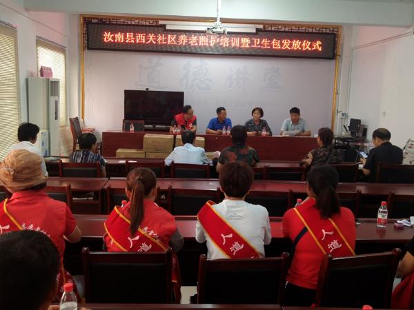   汝南县红十字会开展社区养老照护培训  暨关爱失能老人卫生包发放仪式