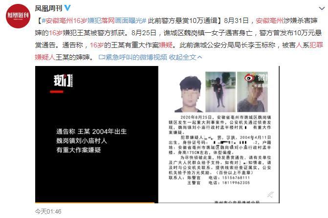 安徽亳州16岁犯罪嫌疑人落网 网友:应该有苦衷