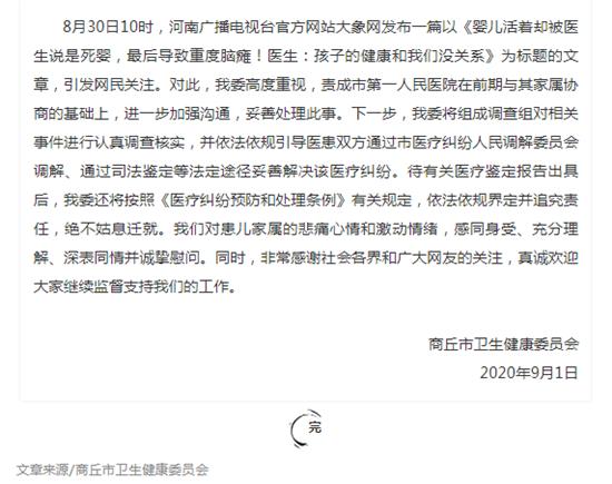 河南商丘调查早产儿死而复生一事 网友:真的让人很气愤