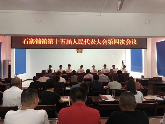 遂平县石寨铺镇第十五届人民代表大会第四次会议顺利召开