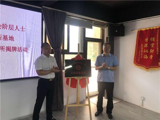 郑州市金水区新的社会阶层人士统战工作又添新基地