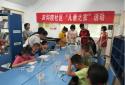 绘出缤纷 绘出快乐——郑州市文化路街道开展亲子数字油画活动