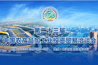 第二十三届中国农加工投洽会将于9月6日至8日在驻马店举行