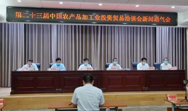 第23届中国农加工投洽会将召开 采用线上线下互动融合新模式