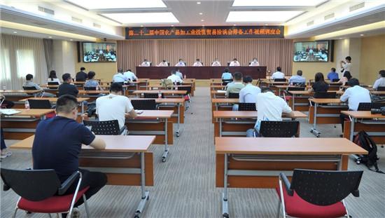 中国农加工投洽会筹备工作视频调度会在北京召开