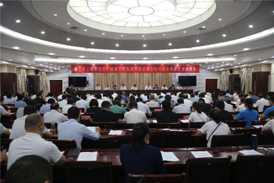 第二十三届中国农加工投洽会驻马店市筹备工作动员会召开