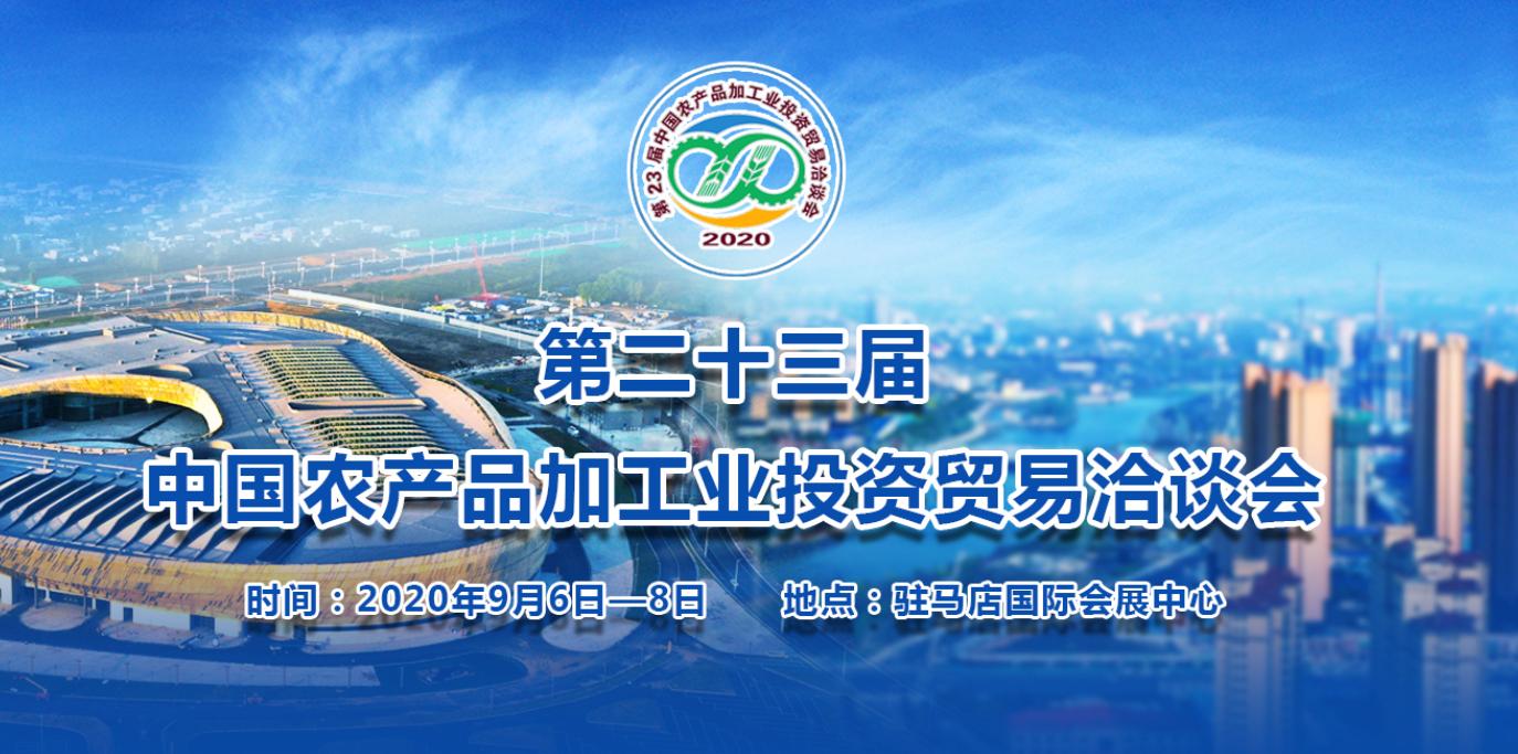 关注!第23届中国农加工投洽会将于9月6日至8日在驻马店举行