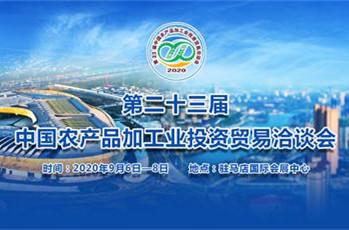 定了!第23届中国农加工投洽会9月6日至8日在驻马店举行