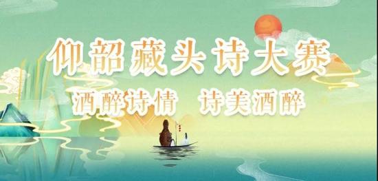 """有奖征集,如约而至:""""仰韶藏头诗大赛 """"来了!"""