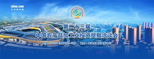 第23届中国农加工投洽会将于9月6日至8日在驻马店举行