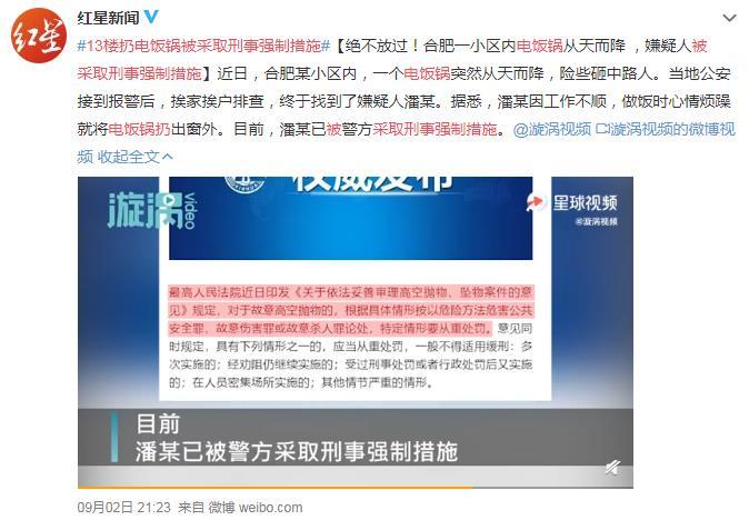 13楼扔电饭锅被采取刑事强制措施 网友:锅从天上来