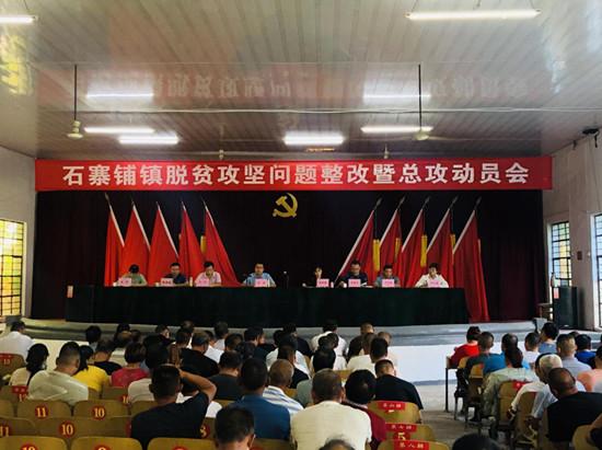 遂平县石寨铺镇:压实压紧攻坚责任 强化细化问题整改