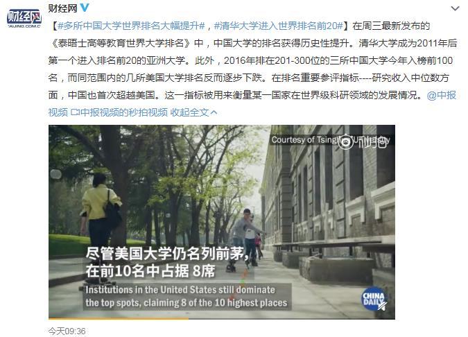 清华成亚洲首个世界排名前20大学 网友:爱国教育不能落下