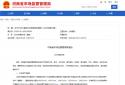 河南省市场监督管理局通告17批次食品不合格