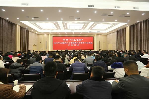 """河南兰考:打造""""三余""""培训体系 构建干部教育新格局"""
