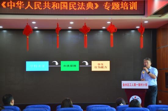 """亮""""典""""解析 """"典""""亮教育——郑州市工人第一新村小学开展《中华人民共和国民法典》专题培训"""