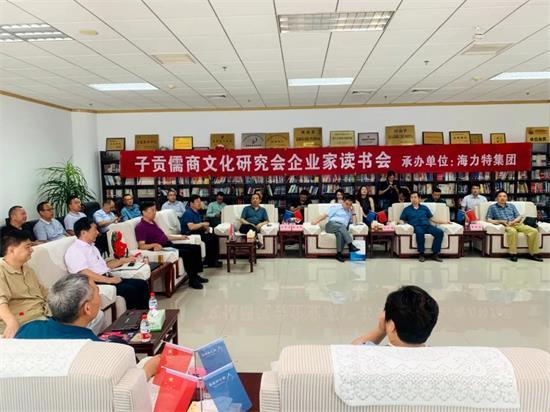 子贡儒商文化研究会举办2020第2期企业家读书会