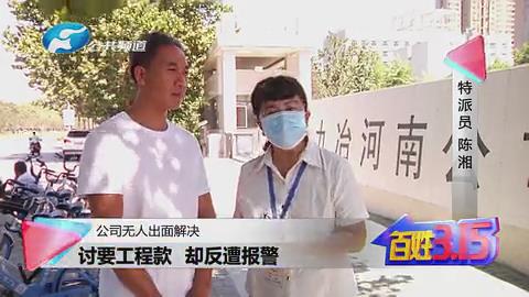 """九冶公司拖欠200多万元工程款玩""""躲猫猫"""",六稳""""""""六保""""落实不到位"""
