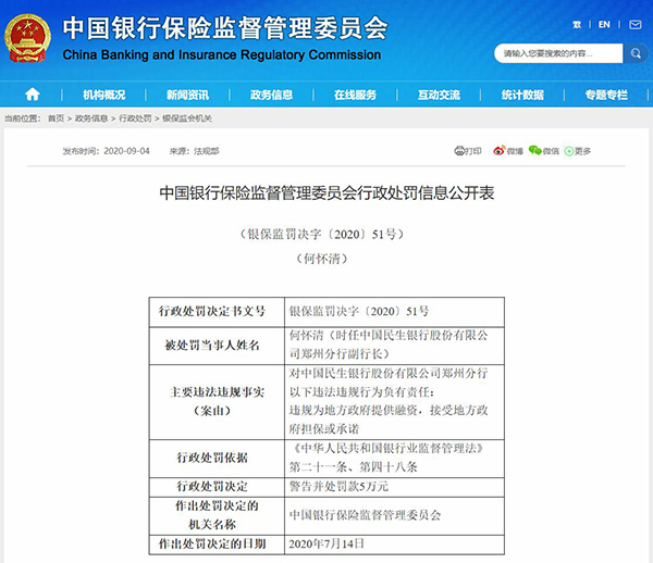 民生银行被中国银保监会重罚一亿余元!郑州分行副行长被罚款5万