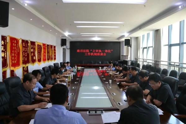"""南召法院召开""""立审执一体化""""工作机制座谈会"""