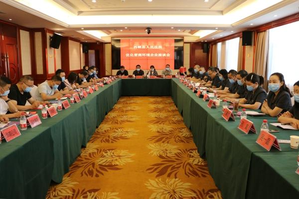 西峡法院召开优化营商环境企业座谈会