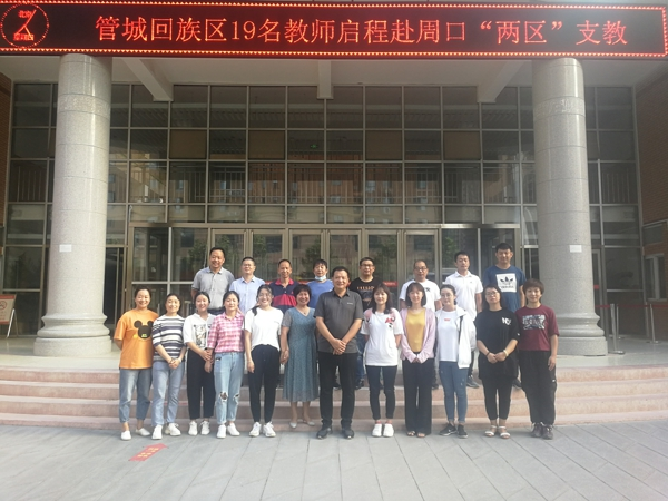 """郑州市管城回族区19名教师启程赴周口""""两区""""支教"""