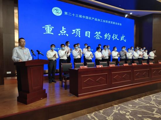 第二十三届中国农加工投洽会21个项目举行签约仪式