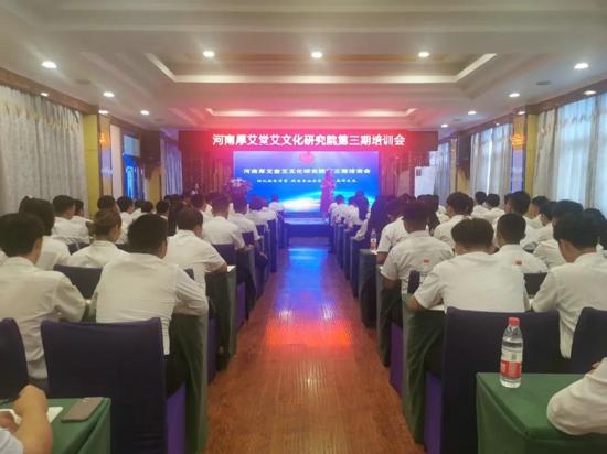 河南厚艾堂艾文化研究院第三期培训会在新乡成功召开