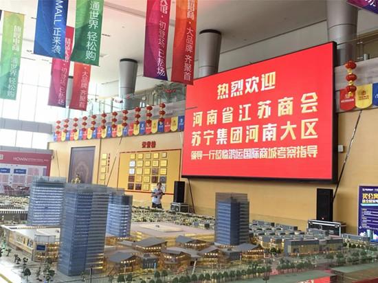 河南省江苏商会走访常务副会长单位江苏鸿运集团