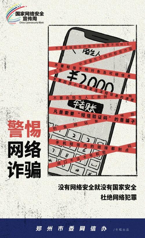 郑州网信办推出网安漫画:网络安全小知识