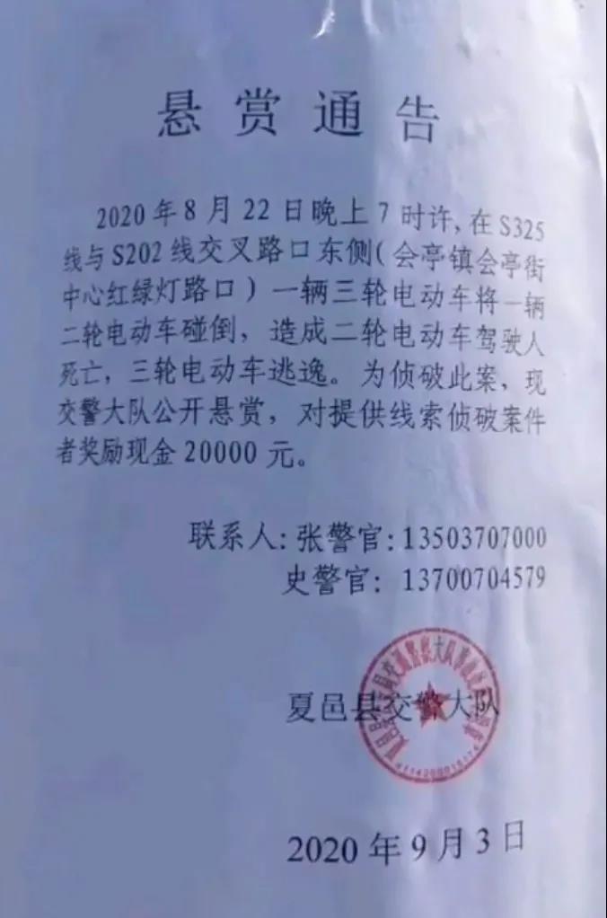 撞人致死+逃逸 商丘夏邑警方悬赏2万元征集线索