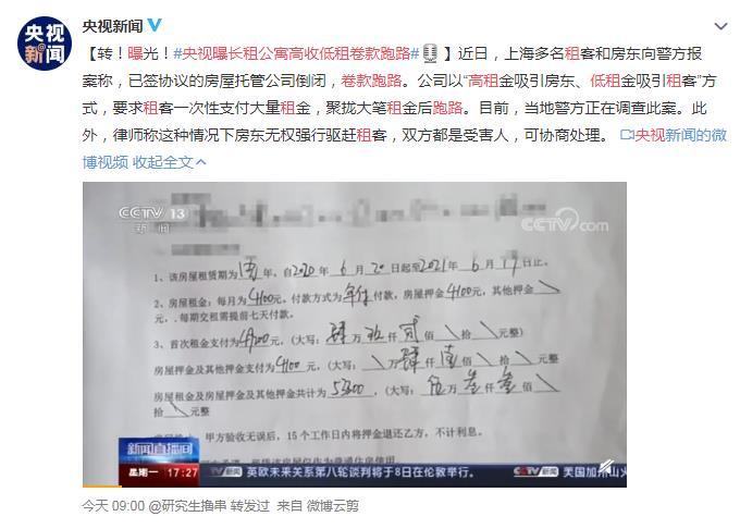 央视曝长租公寓高收低租卷款跑路 网友:害人不浅