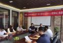 郑州高新区组织学习贯彻《徐立毅同志在党外人士座谈会上的讲话要点》精神