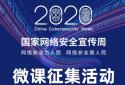 2020年国家网络安全宣传周微课征集活动正式启动