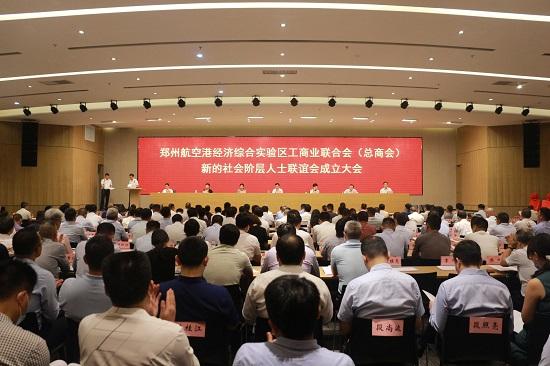 郑州航空港实验区新联会揭牌成立