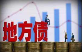 财政部:8月地方政府债券发行1.2万亿元