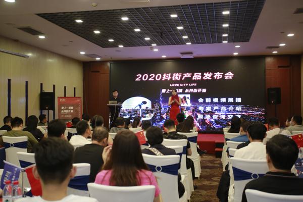 爱上一座城,从抖街开始 抖街2020产品发布会在郑州成功召开
