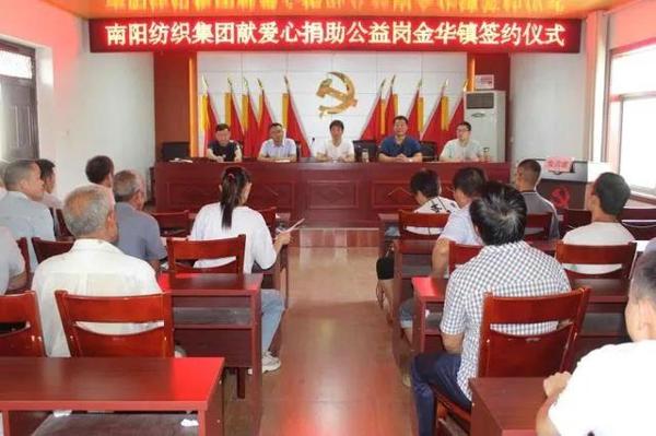 南阳宛城区金华镇:政企携手助脱贫 公益捐助暖人心