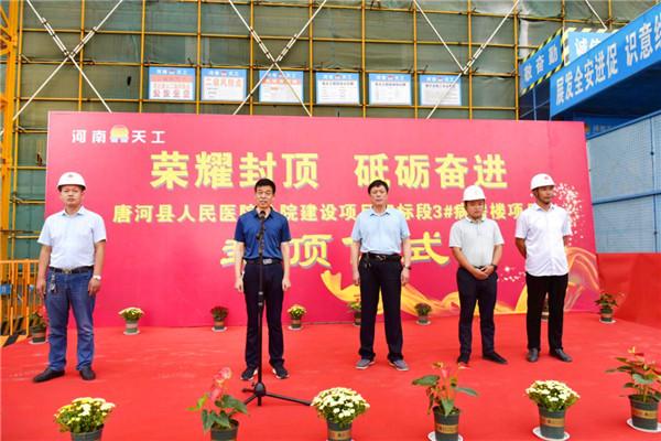 唐河县人民医院分院建设项目3号病房楼封顶