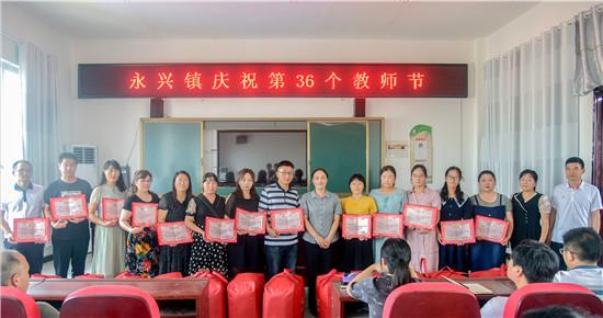 教师节前夕 正阳县永兴镇13名优秀教师受表彰