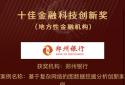 """创新赋能 科技引领  郑州银行蝉联""""十佳金融科技创新奖"""""""