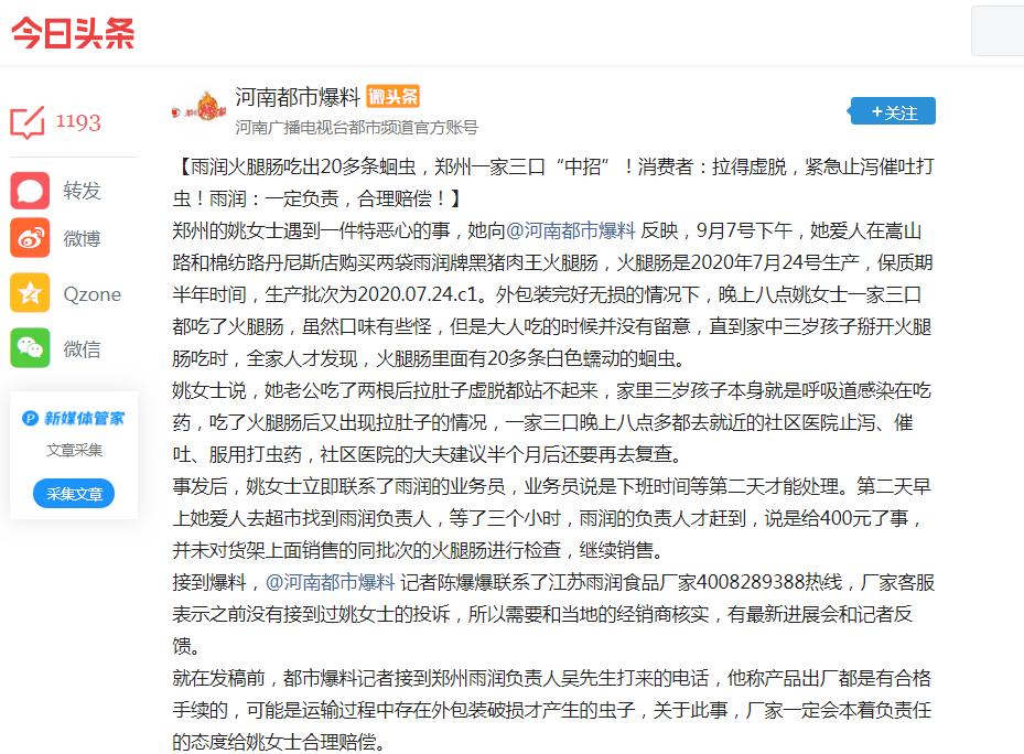 """雨润火腿肠吃出20多条蛔虫,郑州一家三口""""中招""""!消费者:拉得虚脱"""