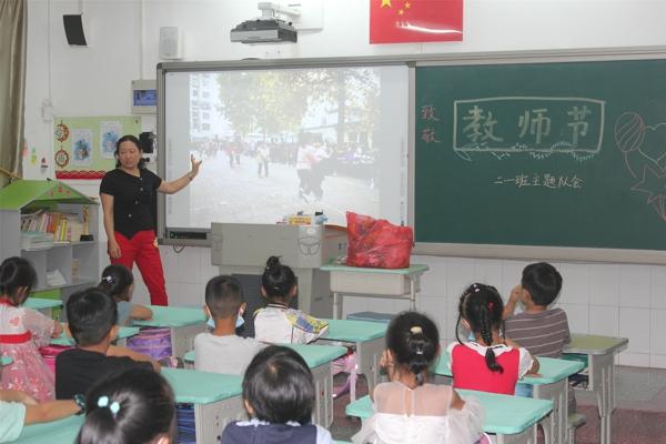 """郑州市管城区南学街小学举行""""温馨九月  感恩教师""""主题队会活动"""