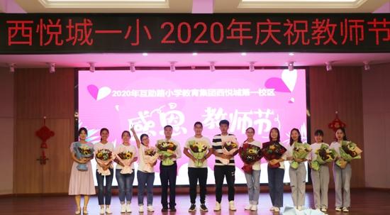 遇见最美的自己——郑州中原区西悦城第一小学2020年感恩教师节庆祝活动