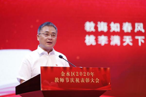 郑州市金水区举行2020年教师节庆祝表彰大会