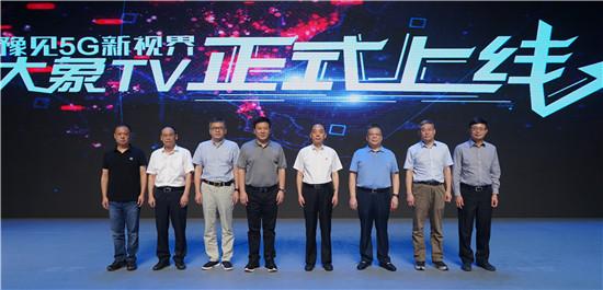 """河南有线推出""""大象TV"""" 迎接5G新时代"""