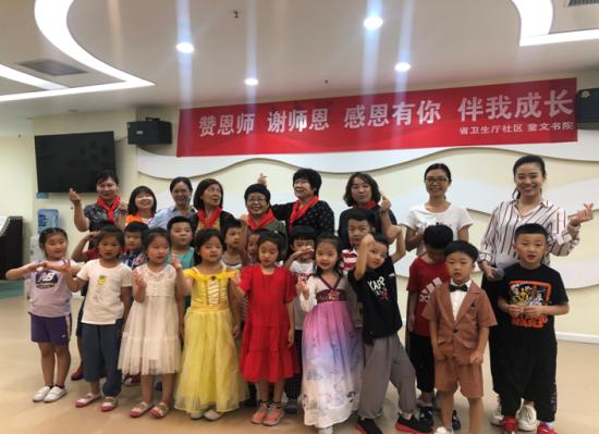 金水区花园路街道省卫生厅社区开展教师节活动