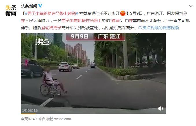 男子坐着轮椅在马路上碰瓷 网友:真是下作的扛把子啊